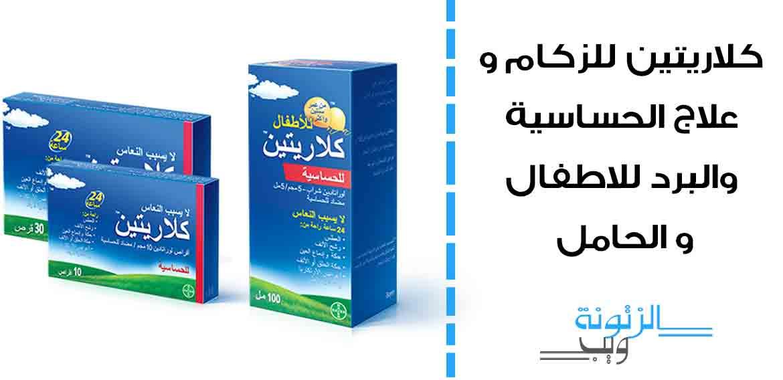 حبوب كلاريتين Claritine أفضل علاج للزكام والحساسيه