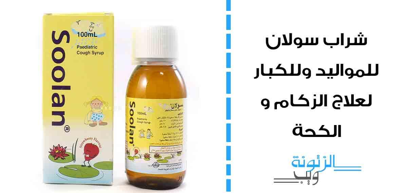 شراب سولان للأطفال والكبار لعلاج الكحة والزكام بفاعلية