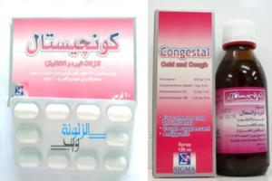 دواء كونجستال شراب للاطفال ، حبوب كونجستال
