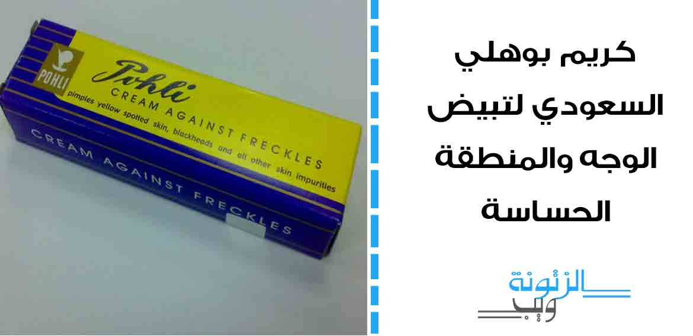 كريم بوهلي السعودي لتبيض الوجه والمنطقة الحساسة