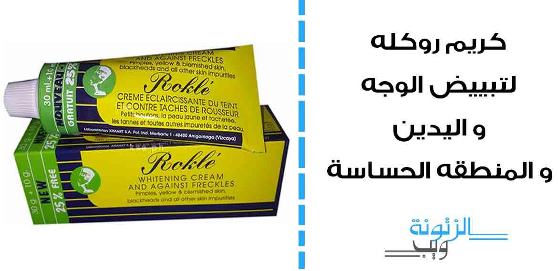 كريم روكلهللمنطقه الحساسه