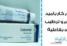 كارباميد لعلاج جلد الوزة و تنعيم و ترطيب الجلد
