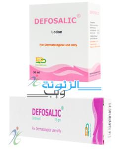 ديفوساليك غسول للشعر و للجلد