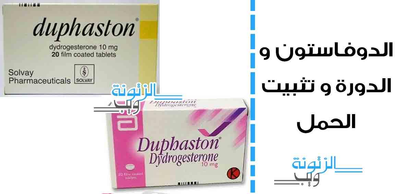الدوفاستون لتنزيل الدورة : اسباب عدم نزول الدورة بعد الدوفاستون