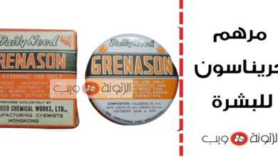 كريم جريناسونللوجه - طريقة استخدام grenason