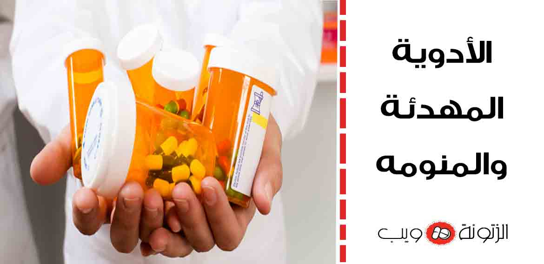 أدوية مهدئة ومنومه أشهر اسم دواء منوم للكبار سريع المفعول